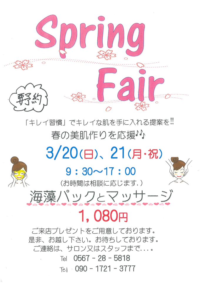 splingfair